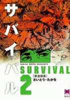 Manga - Manhwa - Survival - Bunko jp Vol.2