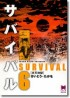 Manga - Manhwa - Survival - Bunko jp Vol.6