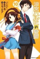 Manga - Manhwa - Suzumiya Haruhi no Yuutsu vo Vol.10