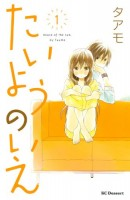 Manga - Manhwa - Taiyô no ie jp Vol.1
