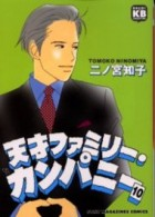 Manga - Manhwa - Tensai Family Company jp Vol.10