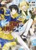 Manga - Manhwa - Tensei Kenja no Isekai Raifu ~Daini no Shokugyo wo Ete, Sekai Saikyô ni Narimashita~ light novel jp Vol.3