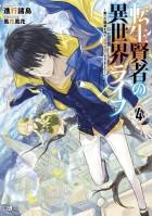 Manga - Manhwa - Tensei Kenja no Isekai Raifu ~Daini no Shokugyo wo Ete, Sekai Saikyô ni Narimashita~ light novel jp Vol.4