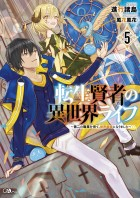 Manga - Manhwa - Tensei Kenja no Isekai Raifu ~Daini no Shokugyo wo Ete, Sekai Saikyô ni Narimashita~ light novel jp Vol.5