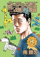 The Fable - Short Stories jp