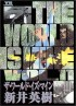 Manga - Manhwa - The World is Mine jp Vol.11
