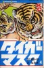 Manga - Manhwa - Tiger Mask jp Vol.4