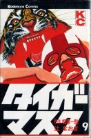 Manga - Manhwa - Tiger Mask jp Vol.9