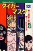 Manga - Manhwa - Tiger Mask jp Vol.12