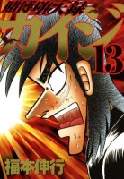 Kaiji 03 - Tobaku Datenroku Kaiji jp Vol.13