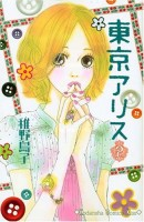 Manga - Manhwa - Tôkyô Alice jp Vol.2