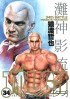 Manga - Manhwa - Tough jp Vol.34