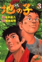 Manga - Manhwa - Tsuchi no ko jp Vol.3