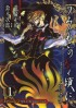 Manga - Manhwa - Umineko no Naku Koro ni Episode 2: Turn of the Golden Witch jp Vol.1