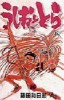 Manga - Manhwa - Ushio to Tora jp Vol.16