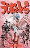 Manga - Manhwa - Ushio to Tora jp Vol.20