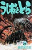 Manga - Manhwa - Ushio to Tora jp Vol.27