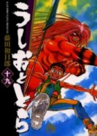 Ushio to Tora - Bunko jp Vol.19