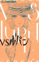Manga - Manhwa - Vs Lupin jp Vol.5
