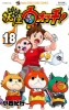 Yôkai watch jp Vol.18
