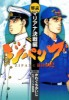 Manga - Manhwa - Zipang - Guidebook - Rashinban 02 jp