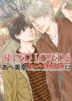 Super Lovers jp Vol.12