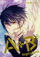 Manga - Manhwa - A*B - Angel Blood jp Vol.2