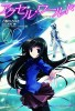 Manga - Manhwa - Accel World jp Vol.2