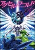 Manga - Manhwa - Accel World jp Vol.8