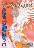 Manga - Manhwa - Oh! my goddess us Vol.12