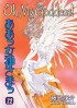 Manga - Manhwa - Oh! my goddess us Vol.12