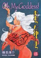 Manga - Manhwa - Oh! my goddess us Vol.13