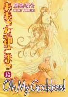 Manga - Manhwa - Oh! my goddess us Vol.14