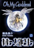 Manga - Manhwa - Oh! my goddess us Vol.15