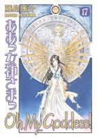 Manga - Manhwa - Oh! my goddess us Vol.17