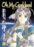 Manga - Manhwa - Oh! my goddess us Vol.1