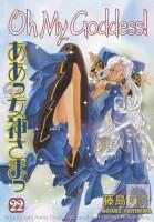 Manga - Manhwa - Oh! my goddess us Vol.22