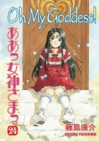 Manga - Manhwa - Oh! my goddess us Vol.24