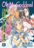 Manga - Manhwa - Oh! my goddess us Vol.27