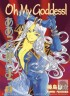 Manga - Manhwa - Oh! my goddess us Vol.2