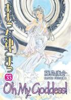 Manga - Manhwa - Oh! my goddess us Vol.33