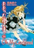 Manga - Manhwa - Oh! my goddess us Vol.38