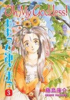 Manga - Manhwa - Oh! my goddess us Vol.3