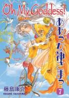 Manga - Manhwa - Oh! my goddess us Vol.7