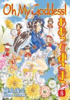 Manga - Manhwa - Oh! my goddess us Vol.8