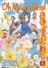 Manga - Manhwa - Oh! my goddess us Vol.8