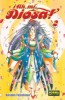 Manga - Manhwa - Ah, Mi Diosa! es Vol.2