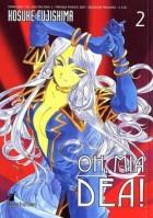 Manga - Manhwa - Oh, mia dea! it Vol.2