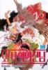 Manga - Manhwa - Ah! my goddess 오! 나의 여신님 kr Vol.10
