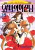 Manga - Manhwa - Ah! my goddess 오! 나의 여신님 kr Vol.11